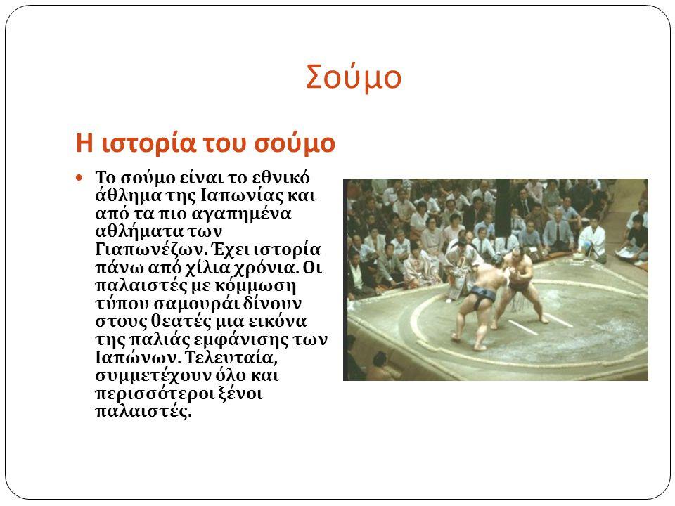 Σούμο Η ιστορία του σούμο