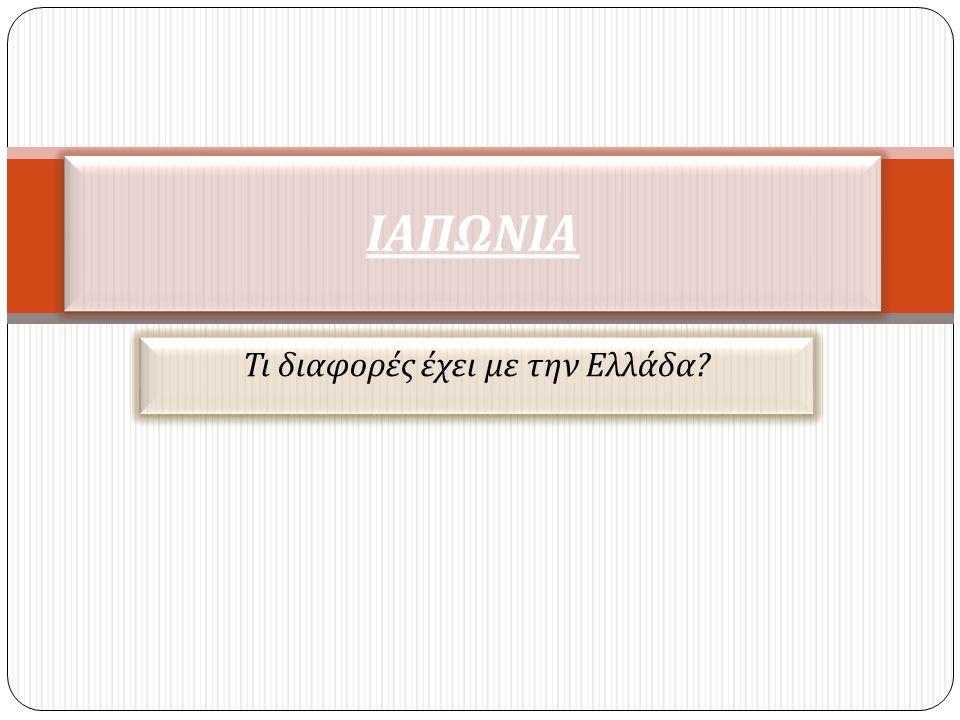 Τι διαφορές έχει με την Ελλάδα
