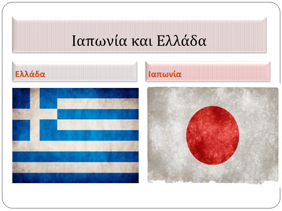 Ιαπωνία και Ελλάδα Ελλάδα Ιαπωνία
