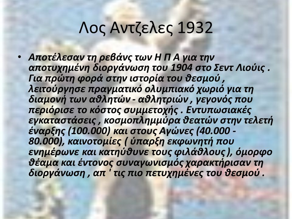 Λος Αντζελες 1932