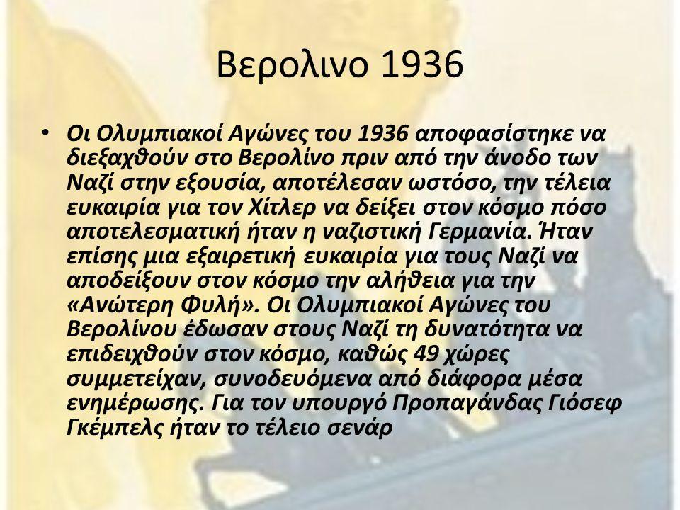 Βερολινο 1936