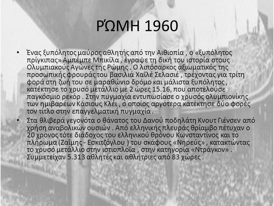 ΡΏΜΗ 1960
