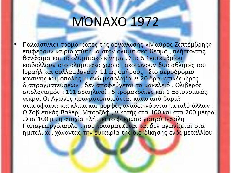 ΜΌΝΑΧΟ 1972