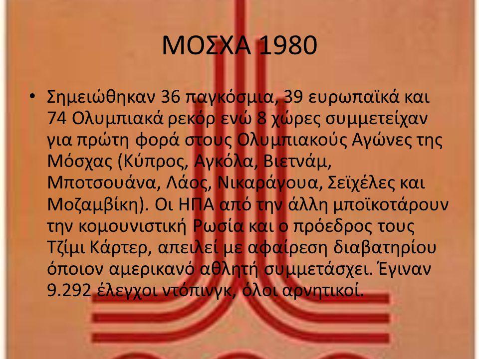 ΜΟΣΧΑ 1980