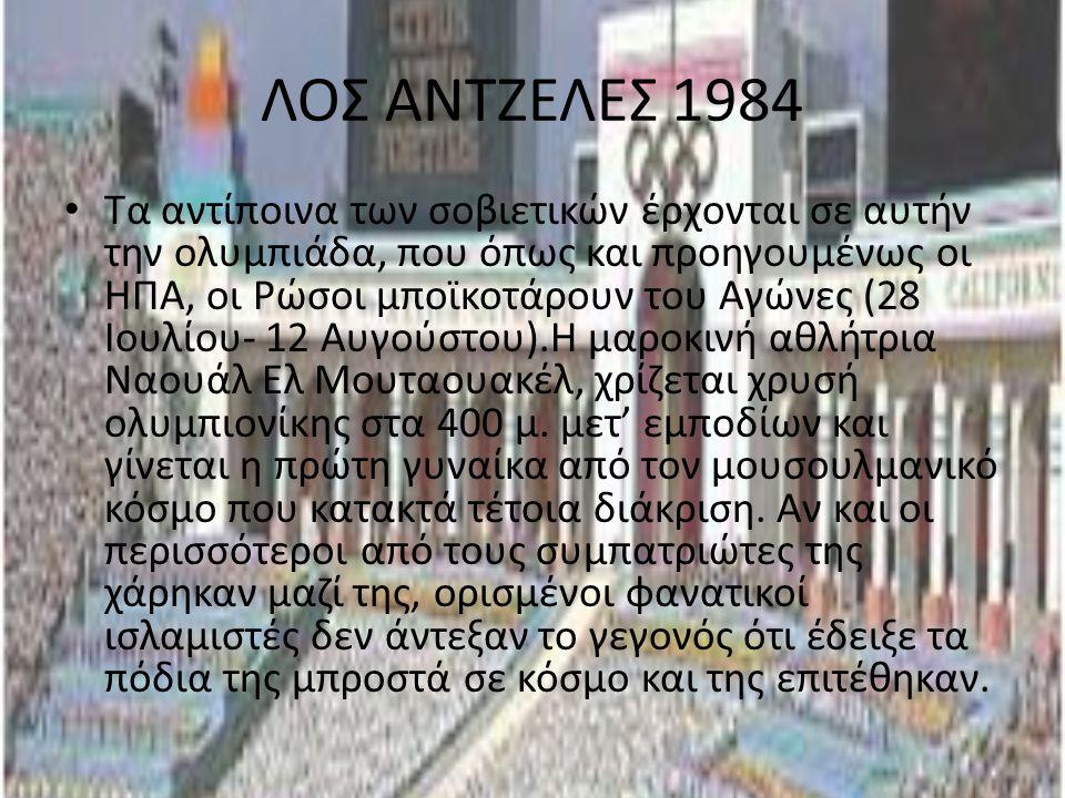 ΛΟΣ ΑΝΤΖΕΛΕΣ 1984