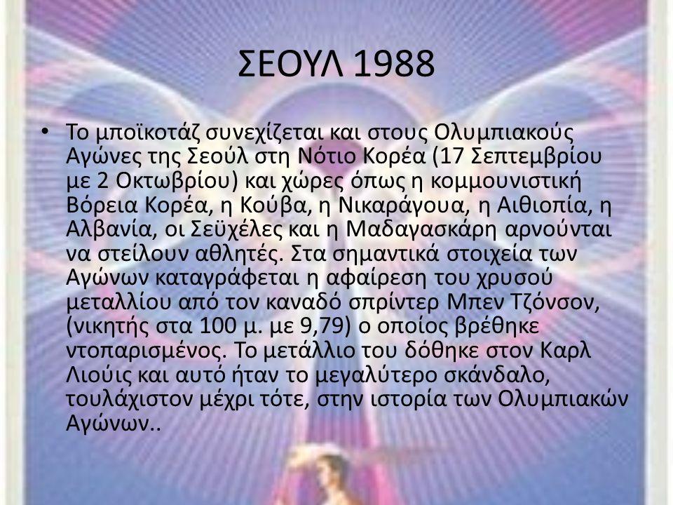 ΣΕΟΥΛ 1988