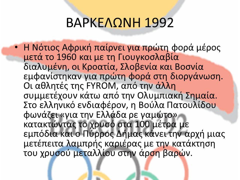 ΒΑΡΚΕΛΩΝΗ 1992