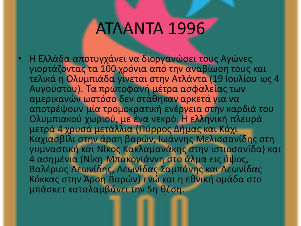 ΑΤΛΑΝΤΑ 1996