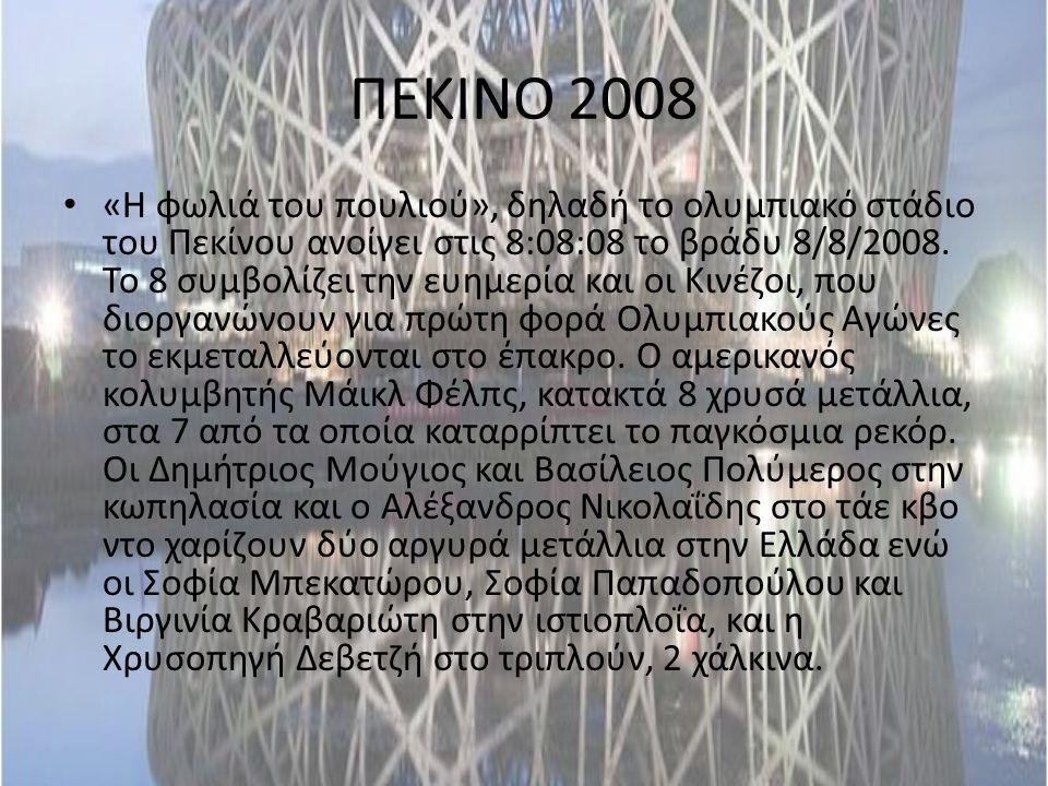 ΠΕΚΙΝΟ 2008