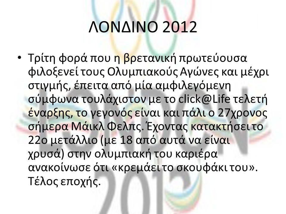 ΛΟΝΔΙΝΟ 2012