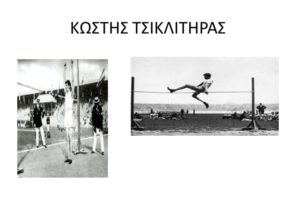 ΚΩΣΤΗΣ ΤΣΙΚΛΙΤΗΡΑΣ