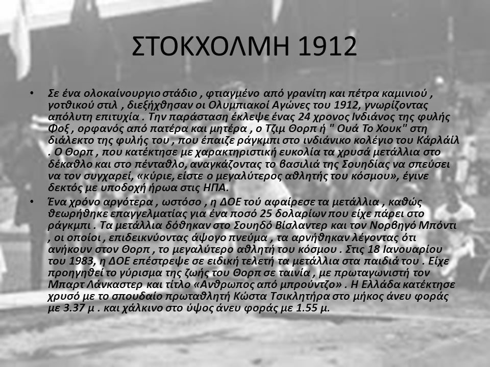 ΣΤΟΚΧΟΛΜΗ 1912