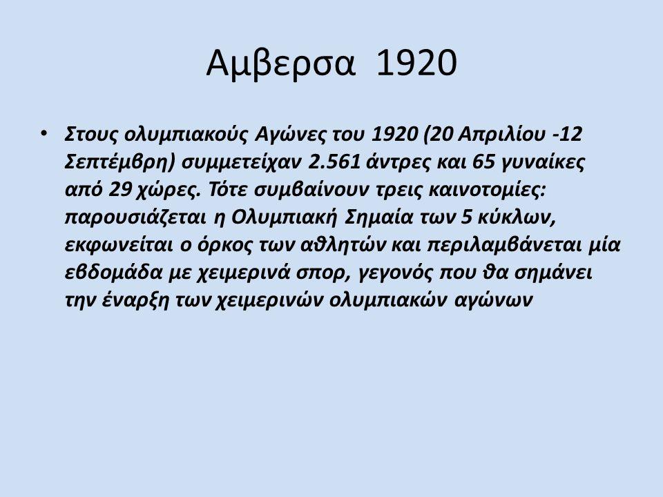 Αμβερσα 1920