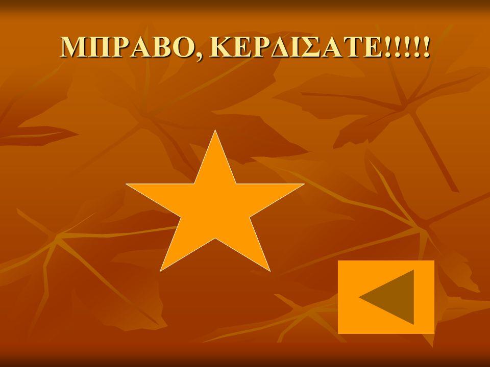 ΜΠΡΑΒΟ, ΚΕΡΔΙΣΑΤΕ!!!!!