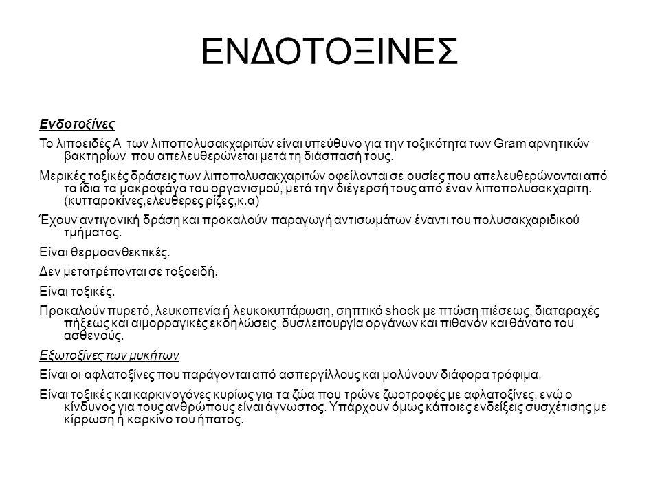 ΕΝΔΟΤΟΞΙΝΕΣ Ενδοτοξίνες