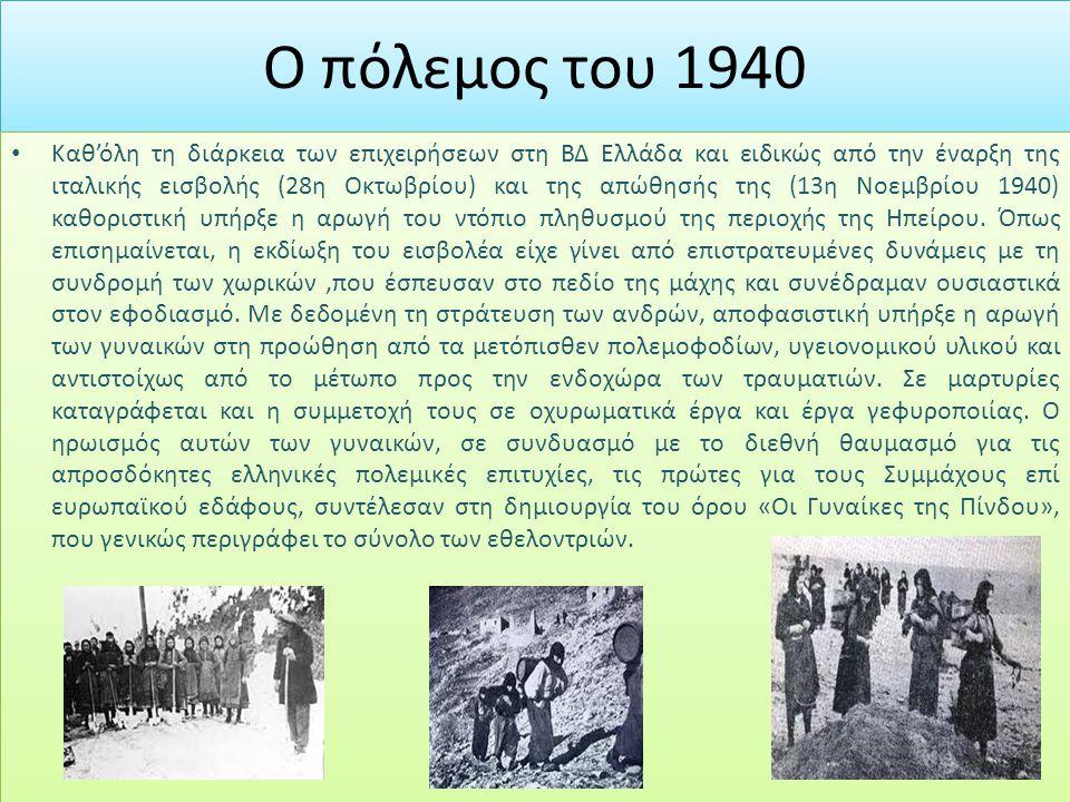 Ο πόλεμος του 1940