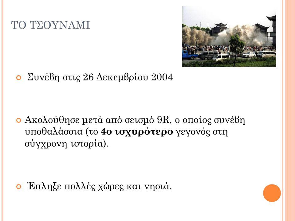 ΤΟ ΤΣΟΥΝΑΜΙ Συνέβη στις 26 Δεκεμβρίου 2004