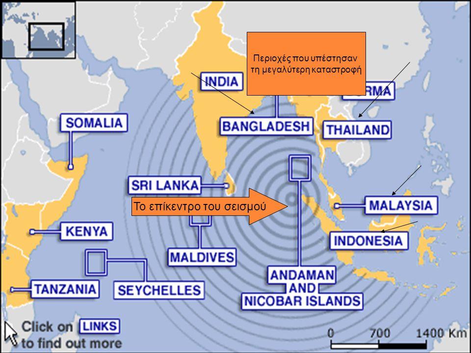Το επίκεντρο του σεισμού