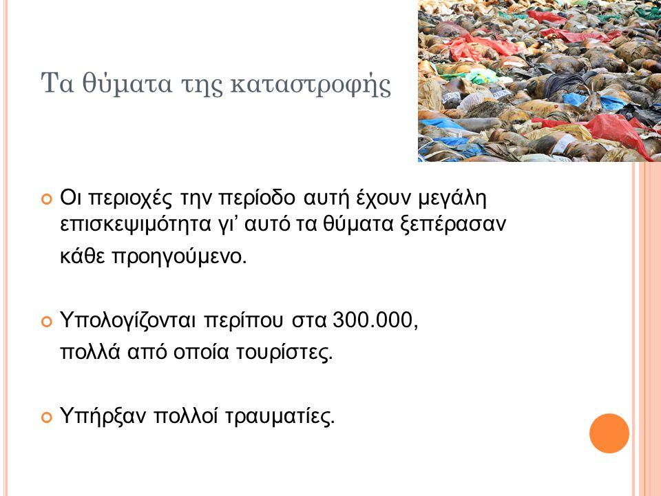 Τα θύματα της καταστροφής