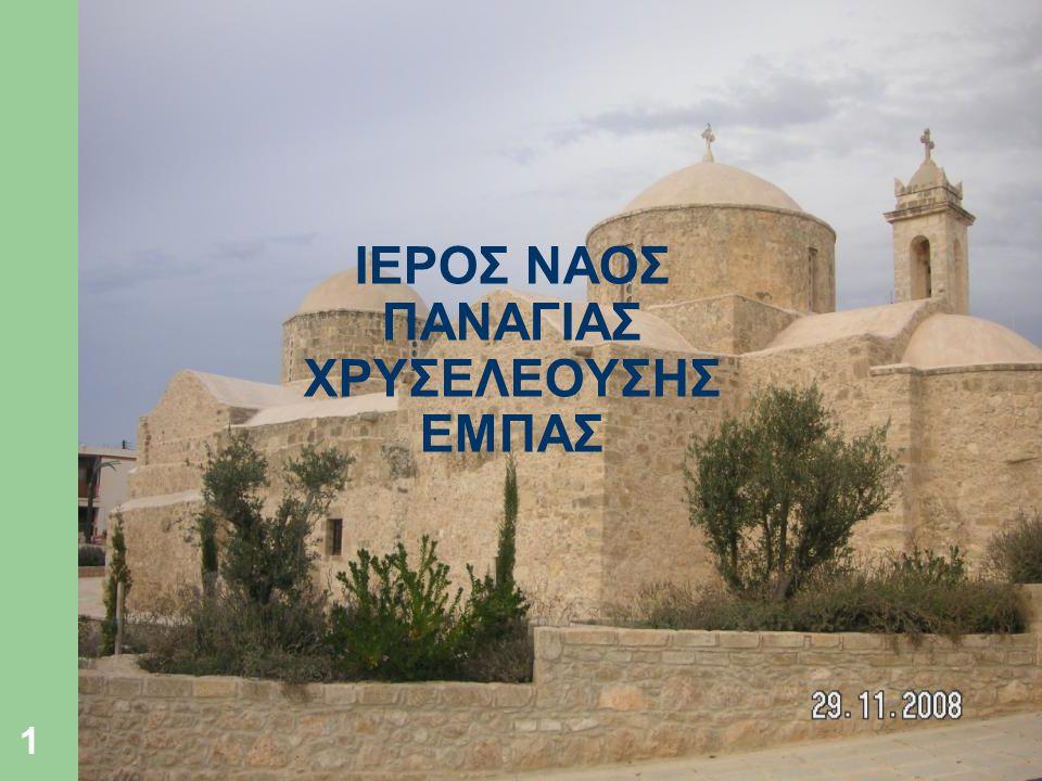 ΙΕΡΟΣ ΝΑΟΣ ΠΑΝΑΓΙΑΣ ΧΡΥΣΕΛΕΟΥΣΗΣ ΕΜΠΑΣ