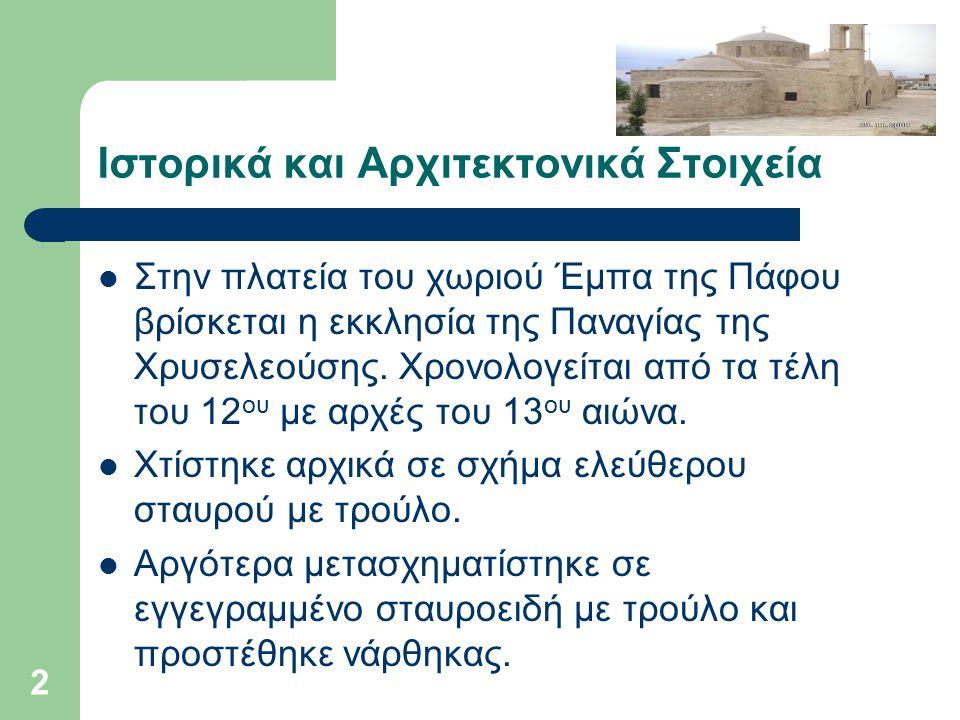 Ιστορικά και Αρχιτεκτονικά Στοιχεία