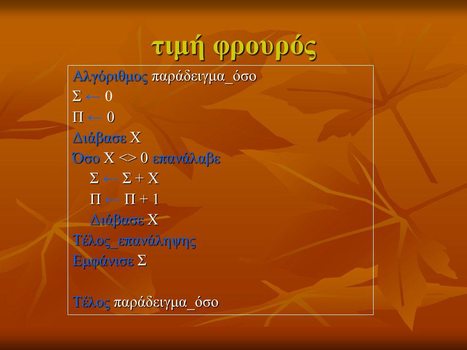 τιμή φρουρός Αλγόριθμος παράδειγμα_όσο Σ ← 0 Π ← 0 Διάβασε Χ