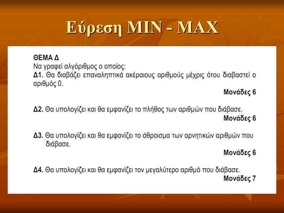 Εύρεση MIN - MAX
