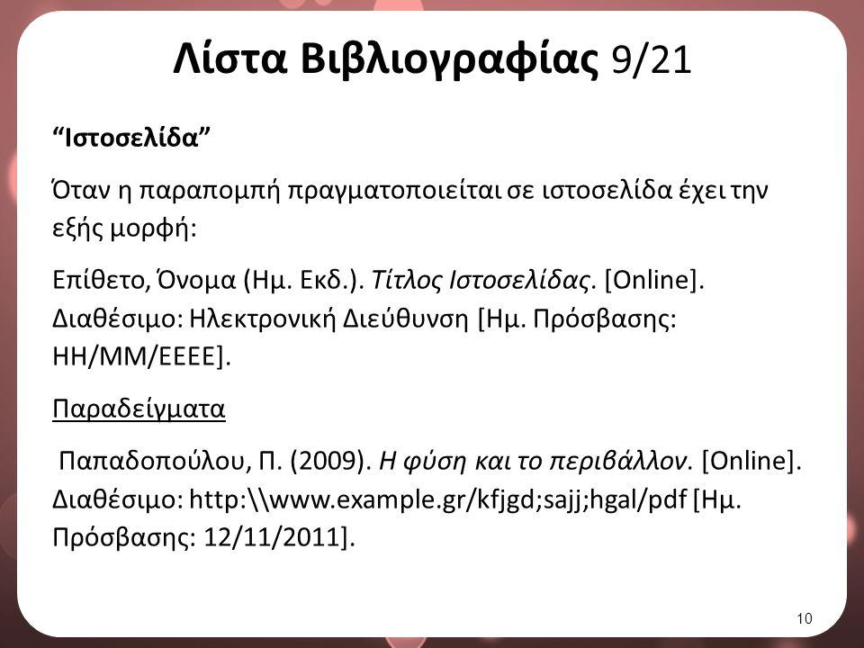 Λίστα Βιβλιογραφίας 10/21