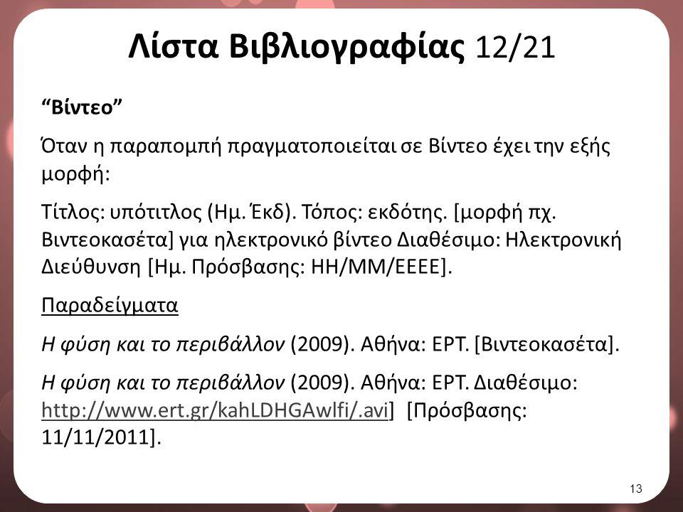 Λίστα Βιβλιογραφίας 13/21