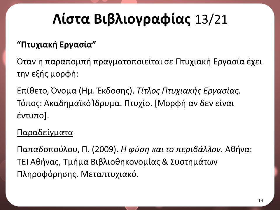 Λίστα Βιβλιογραφίας 14/21
