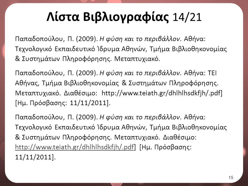 Λίστα Βιβλιογραφίας 15/21