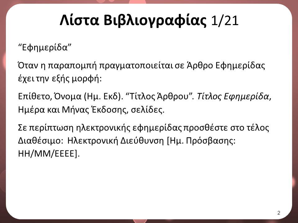 Λίστα Βιβλιογραφίας 2/21 - όταν είναι μία σελίδα