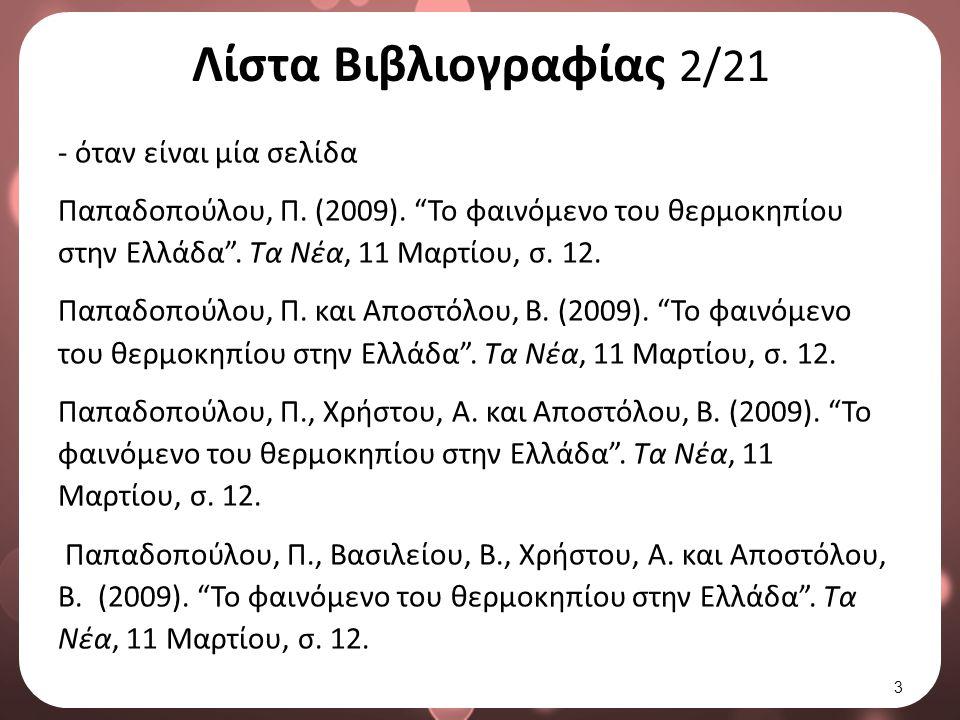 Λίστα Βιβλιογραφίας 3/21