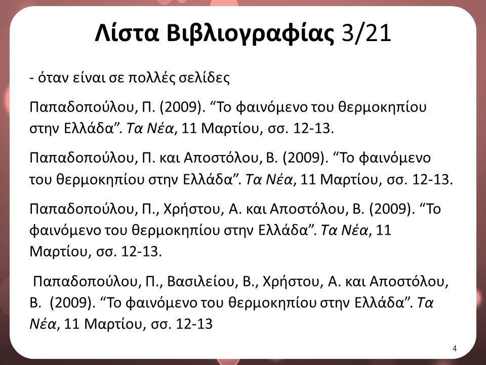 Λίστα Βιβλιογραφίας 4/21 - όταν εκτείνεται σε διάφορες σελίδες