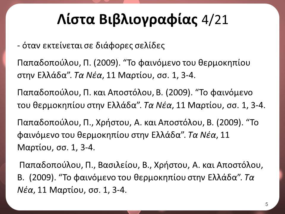 Λίστα Βιβλιογραφίας 5/21 - όταν έχει ηλεκτρονική μορφή