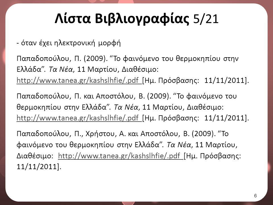 Λίστα Βιβλιογραφίας 6/21