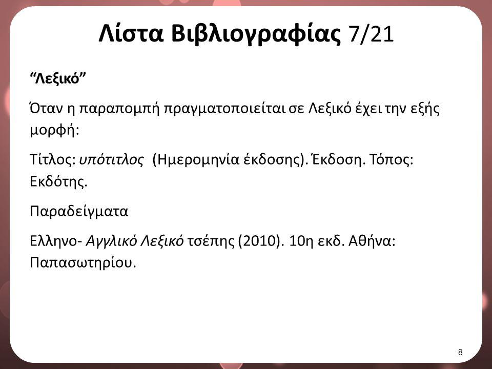 Λίστα Βιβλιογραφίας 8/21
