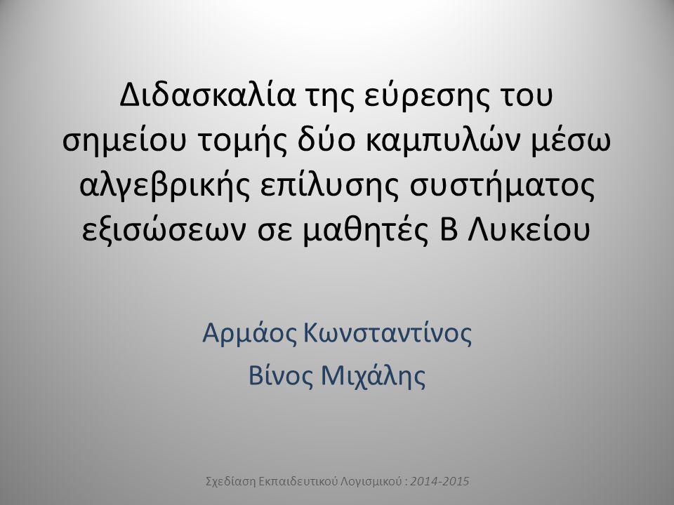 Αρμάος Κωνσταντίνος Βίνος Μιχάλης