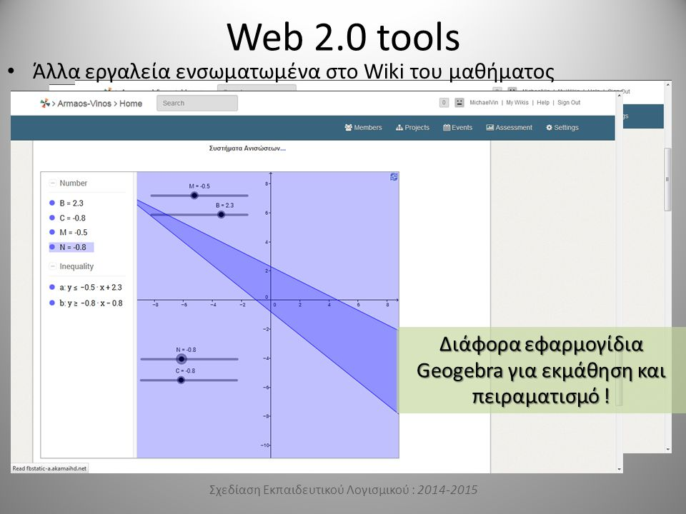 Web 2.0 tools Άλλα εργαλεία ενσωματωμένα στο Wiki του μαθήματος
