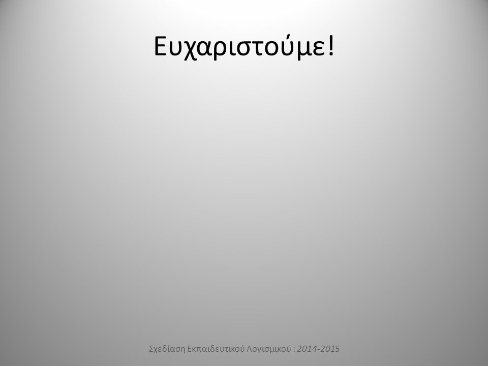 Σχεδίαση Εκπαιδευτικού Λογισμικού : 2014-2015