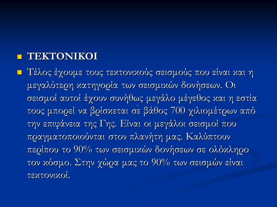 ΤΕΚΤΟΝΙΚΟΙ