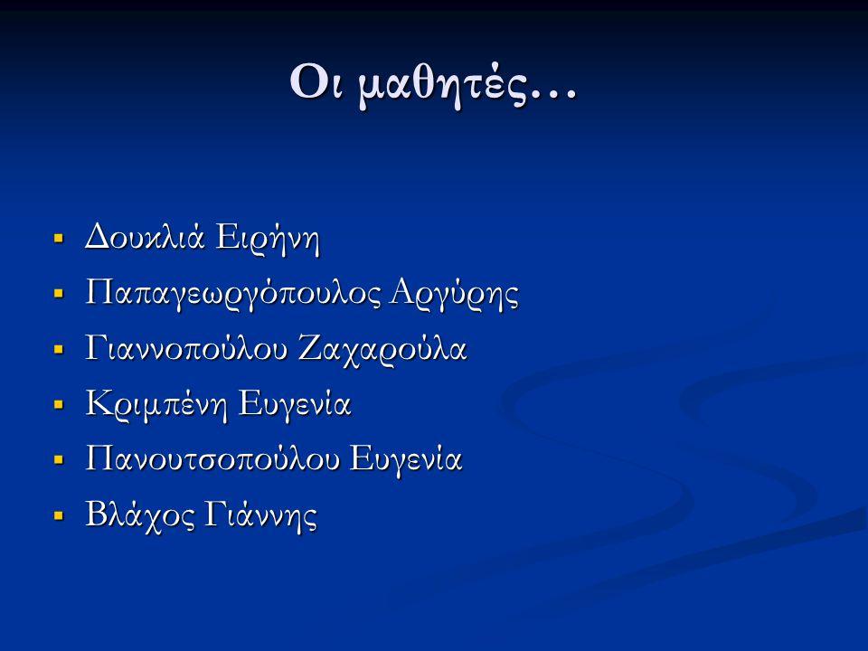 Οι μαθητές… Δουκλιά Ειρήνη Παπαγεωργόπουλος Αργύρης