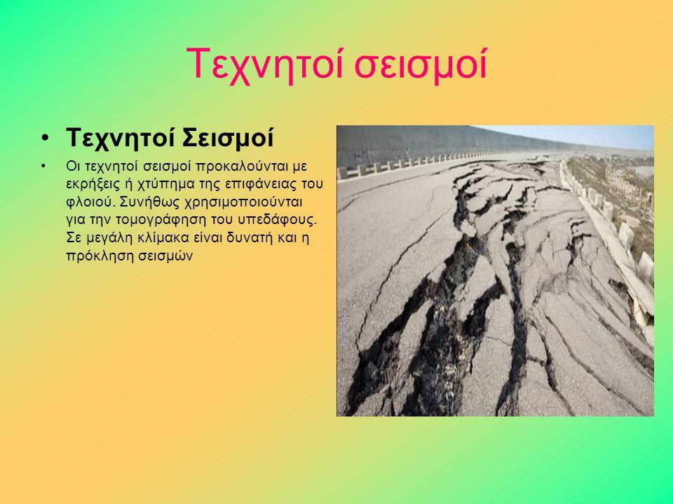 Τεχνητοί σεισμοί Τεχνητοί Σεισμοί