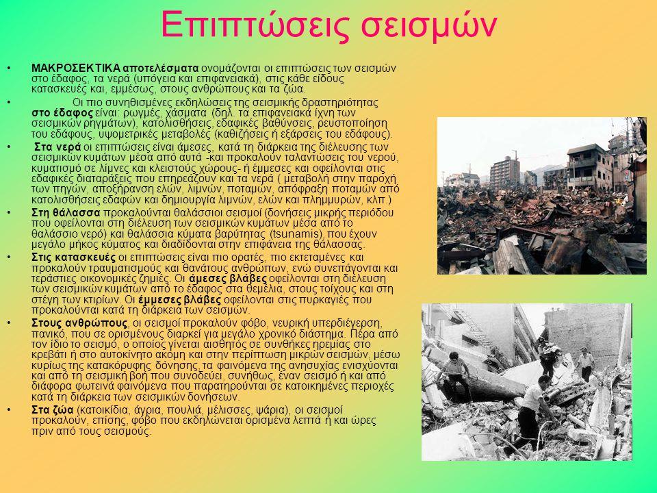 Επιπτώσεις σεισμών