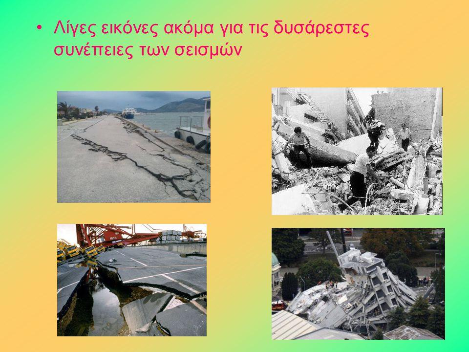 Λίγες εικόνες ακόμα για τις δυσάρεστες συνέπειες των σεισμών