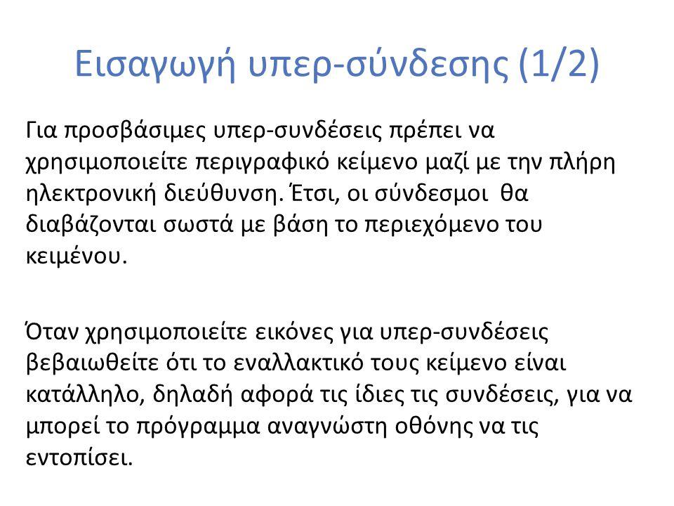 Εισαγωγή υπερ-σύνδεσης (1/2)