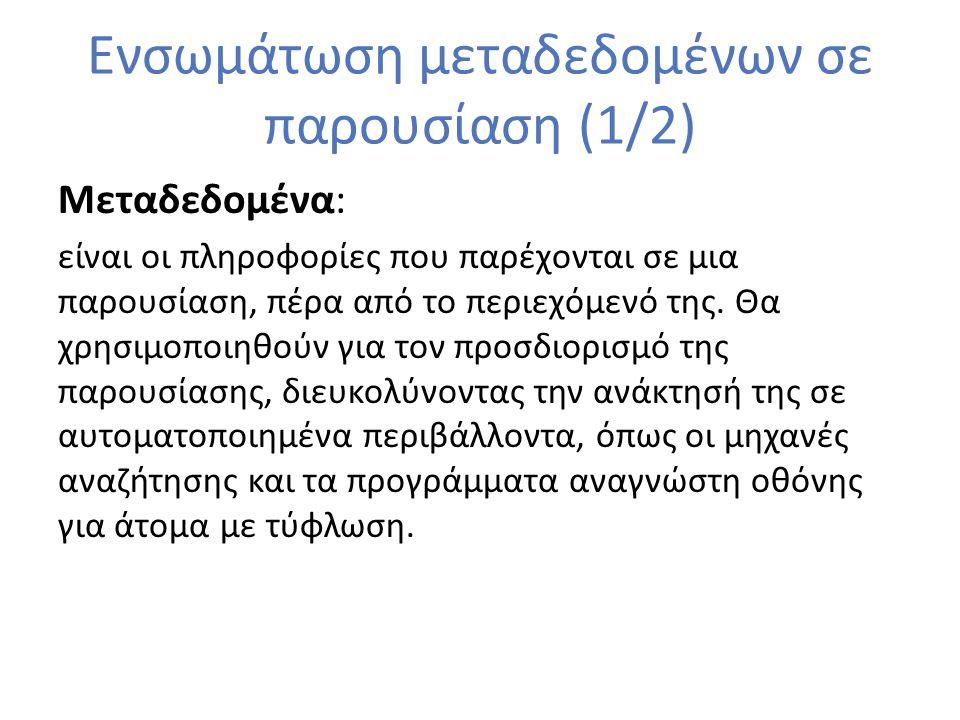 Ενσωμάτωση μεταδεδομένων σε παρουσίαση (1/2)