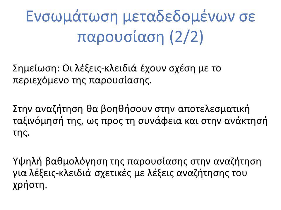 Ενσωμάτωση μεταδεδομένων σε παρουσίαση (2/2)