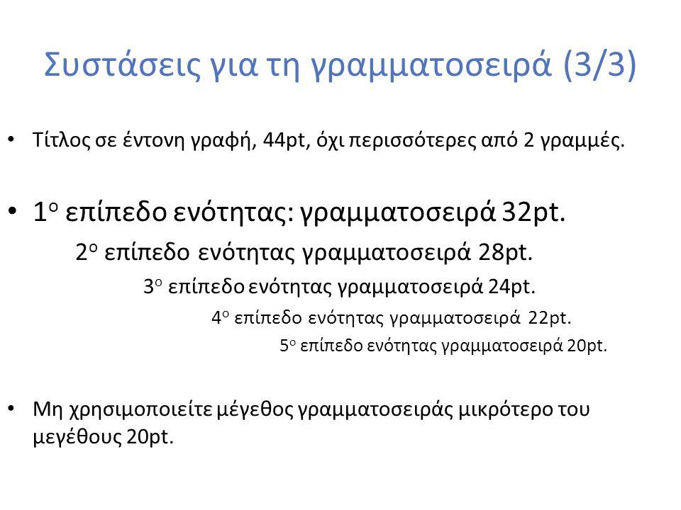 Συστάσεις για τη γραμματοσειρά (3/3)