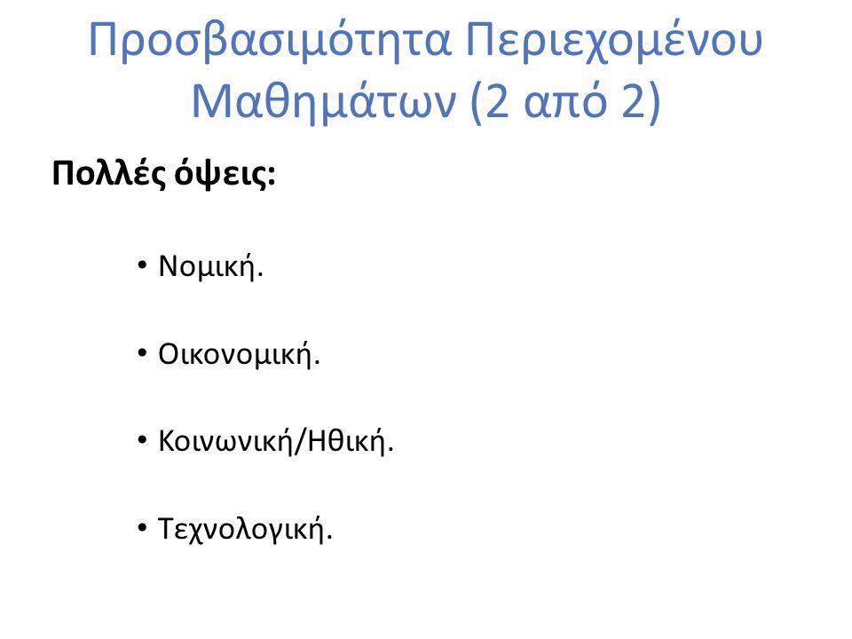 Προσβασιμότητα Περιεχομένου Μαθημάτων (2 από 2)